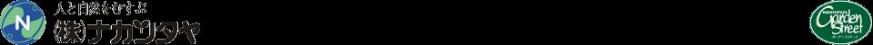 ナカツタヤロゴ