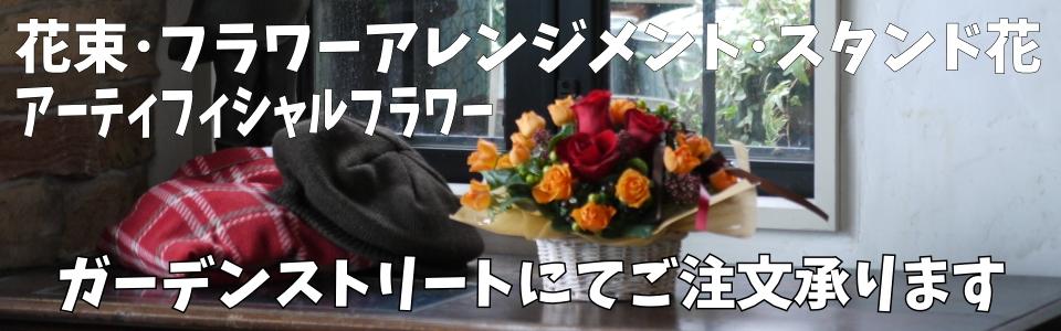 花束フラワーアレンジメント注文承ります