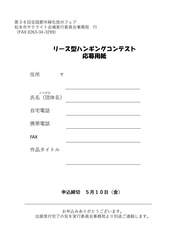 リース型ハンギングコンテスト申込書