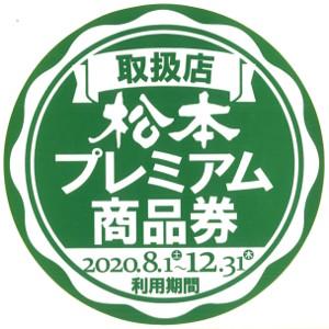 松本プレミアム商品券 取扱店