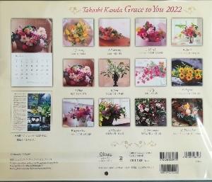 神田隆先生の2022年カレンダー